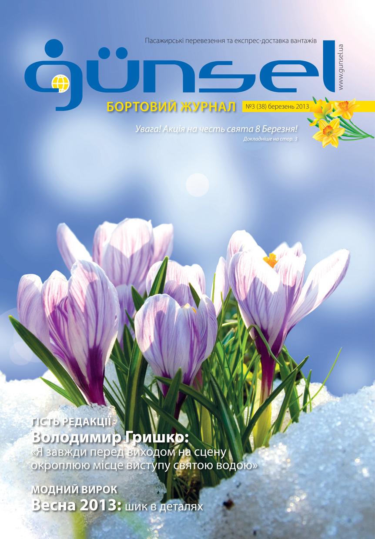 Журнал автоперевозчика «Гюнсел», №3 (38), 2013г.