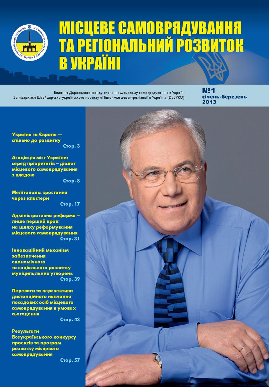 Журнал «Місцеве самоврядування та регіональний розвиток в Україні», № 1, 2013г.