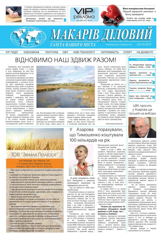 Газета «Макарів діловий»