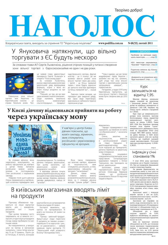Газета «Налолос»