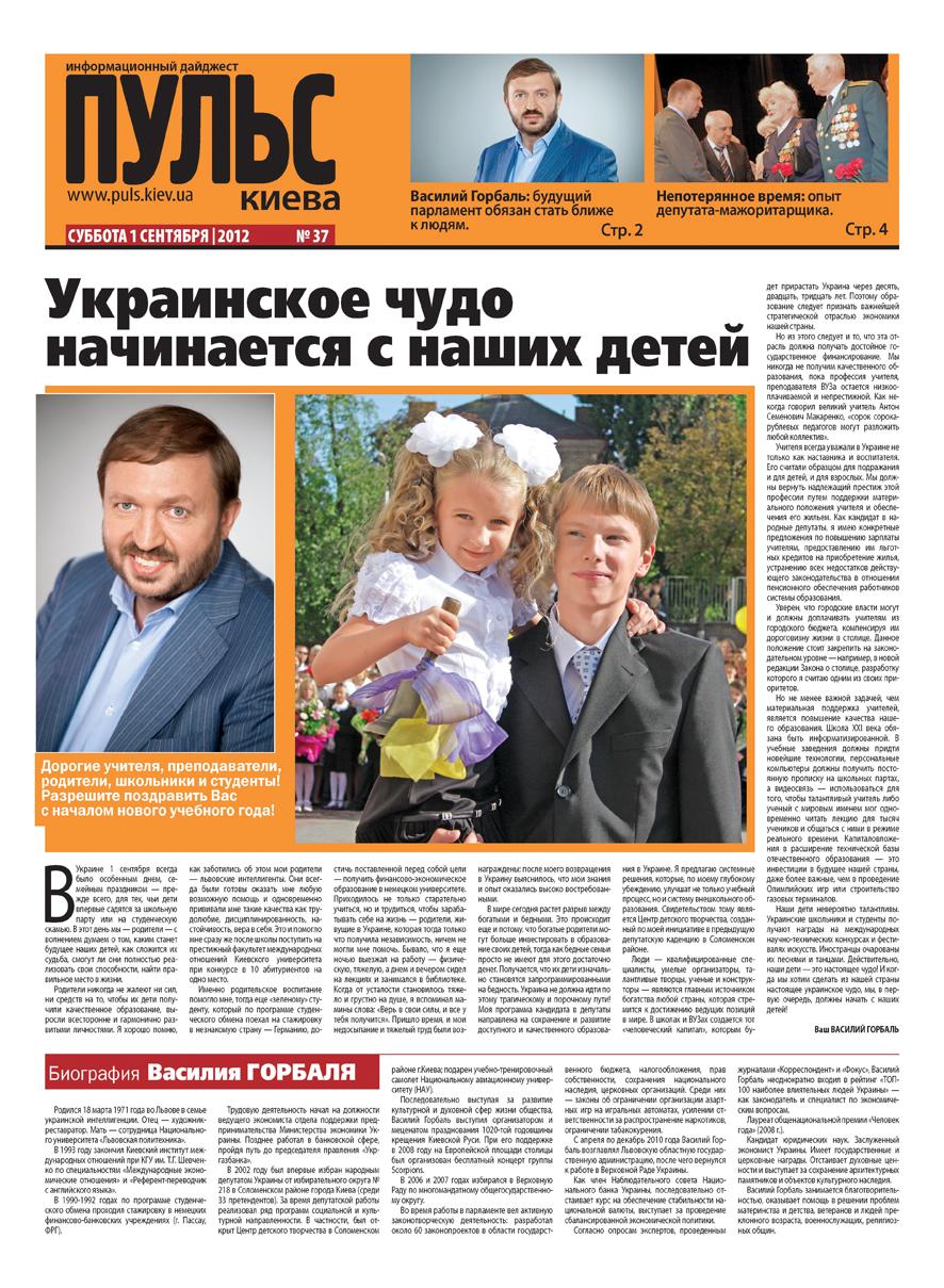 Газета «Пульс Киева»