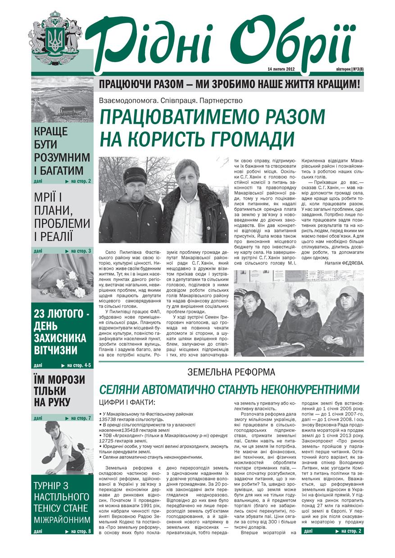 Газета «Рідні Обрії»