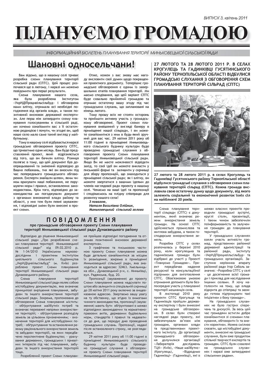 Газета «Плануємо громадою»