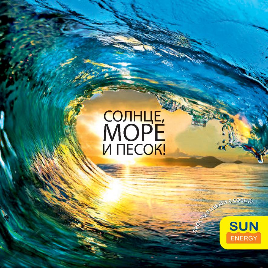 Буклет TM «SUN ENERGY»