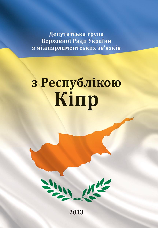 Буклет для госоргана Украины