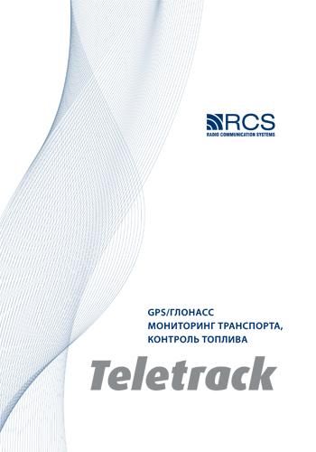Буклет «Teletrack»