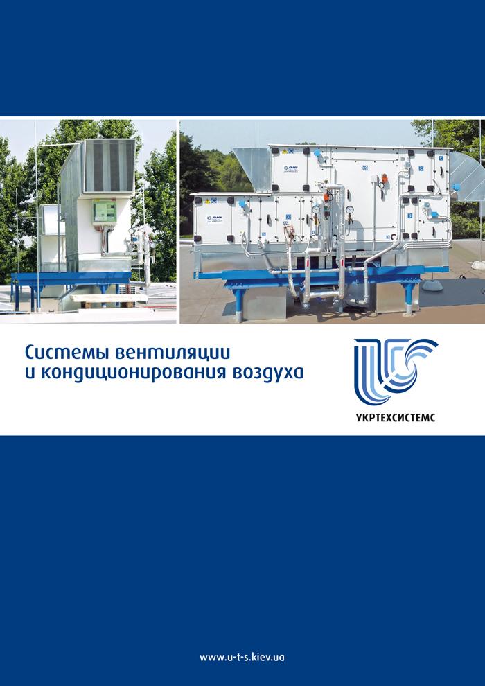 Буклет «UkrTechSistems»
