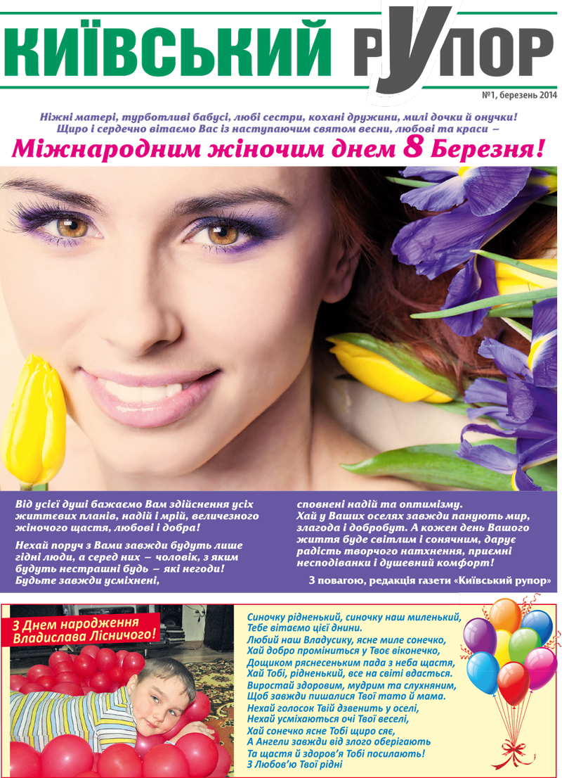 Газета «Київський рупор»