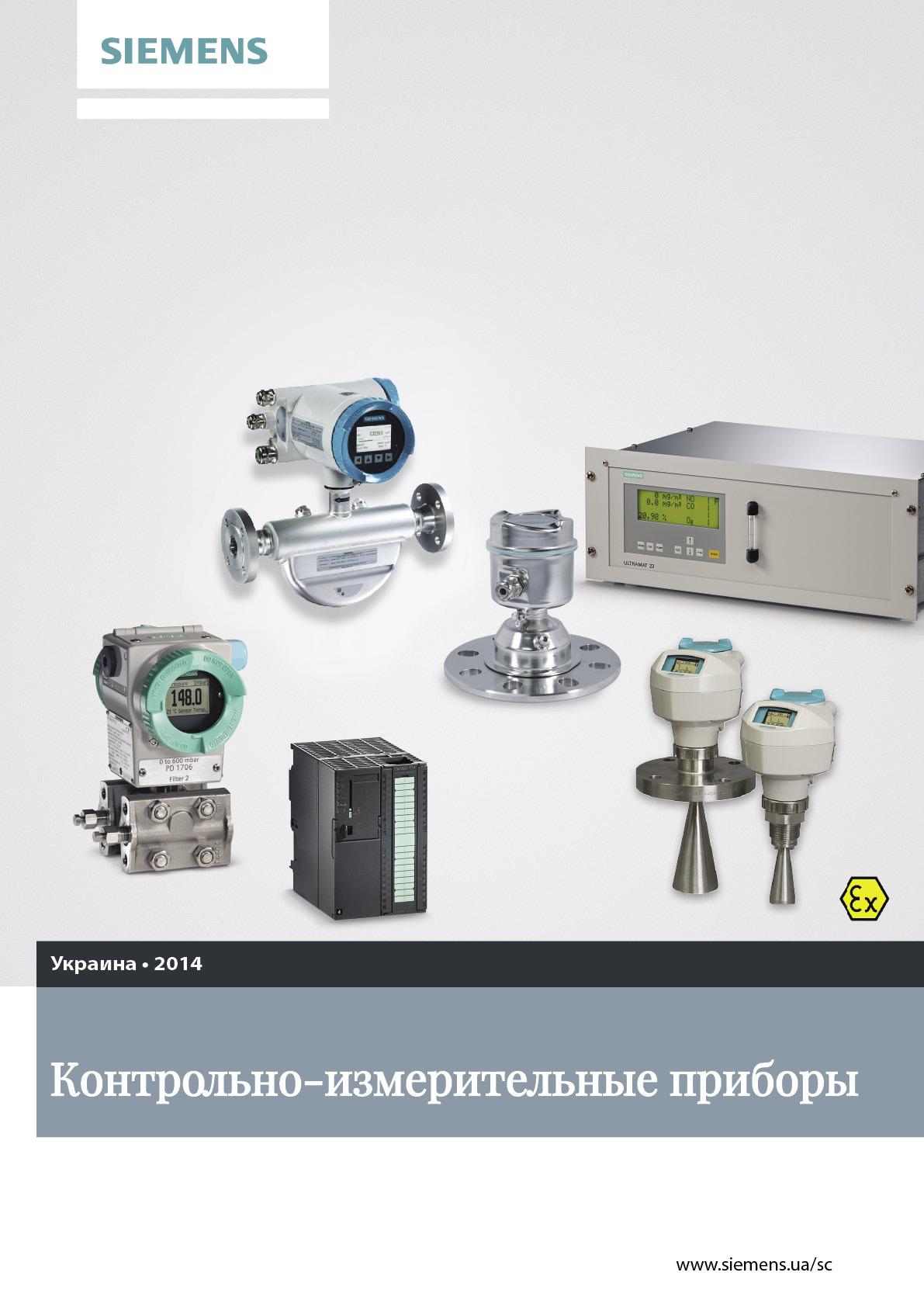 Каталог «Siemens»