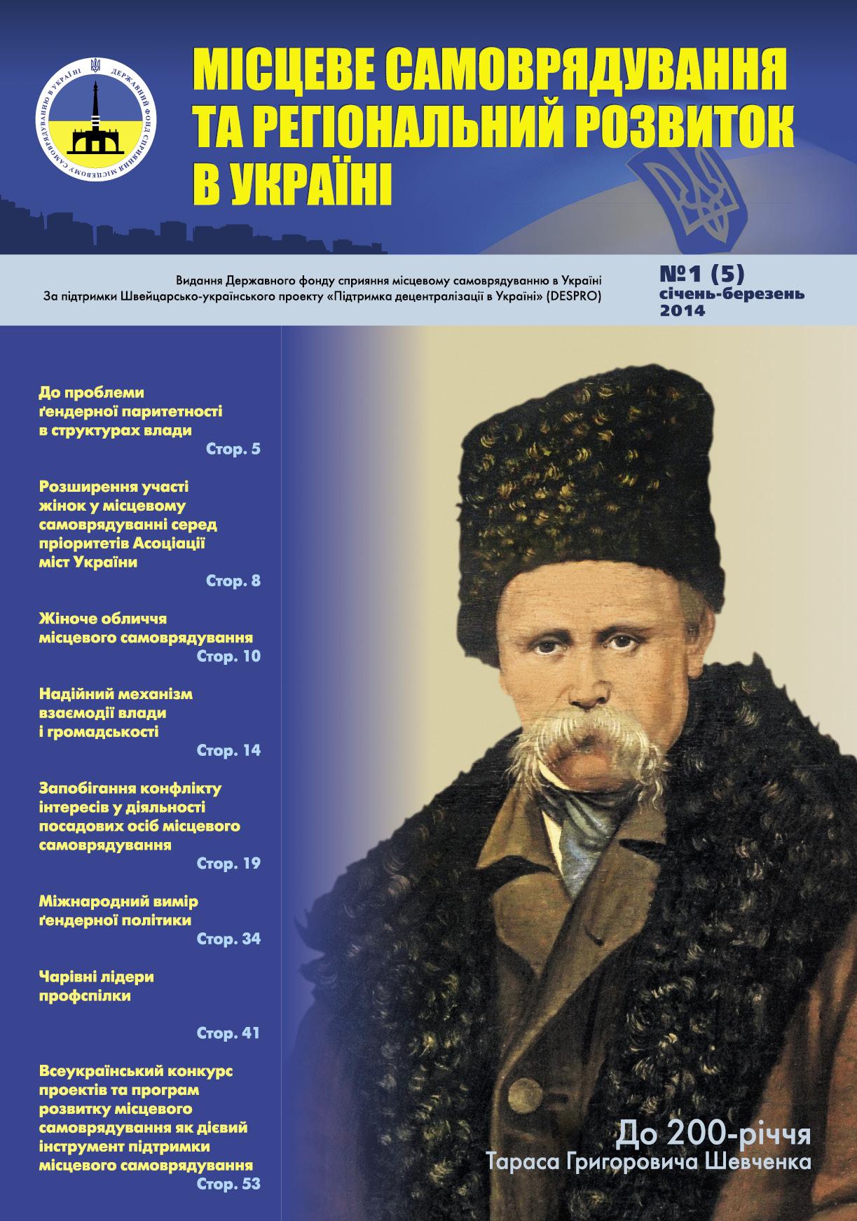 Журнал «Місцеве самоврядування та регіональний розвиток в Україні», № 1, 2014г.
