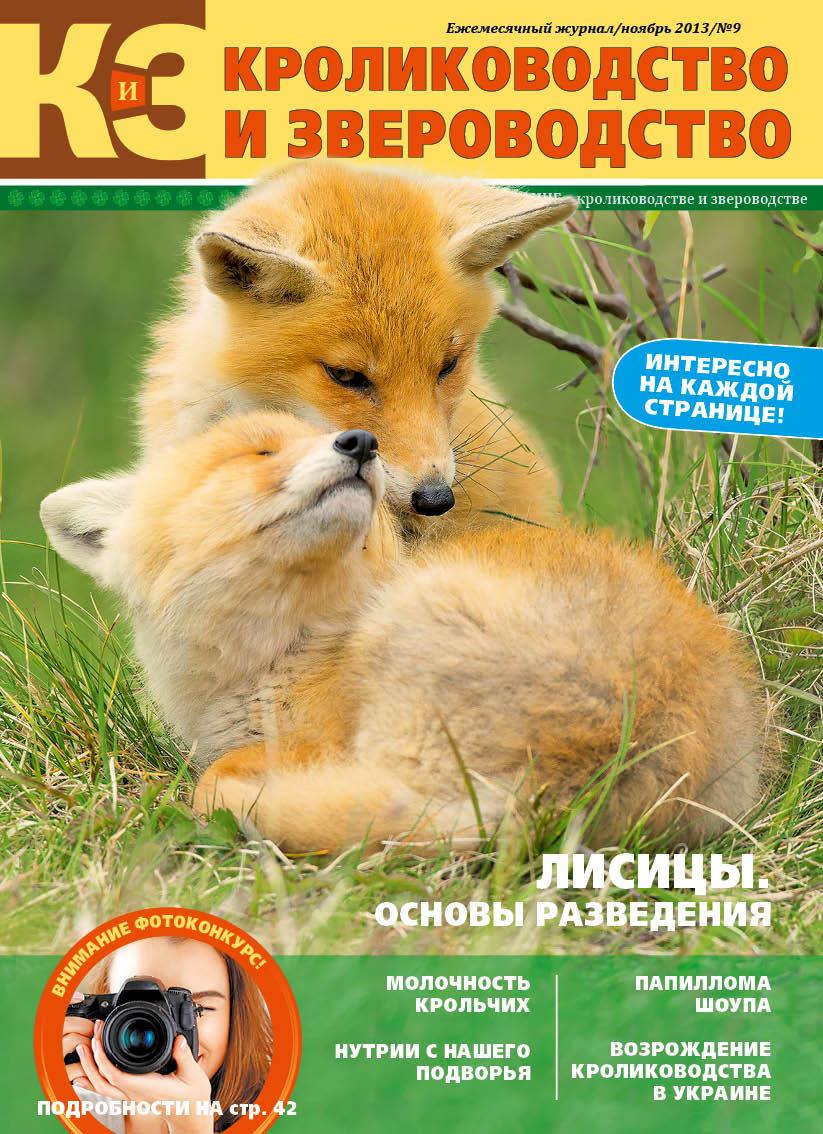 Журнал «Кролиководство и звероводство», № 9, 2013г.