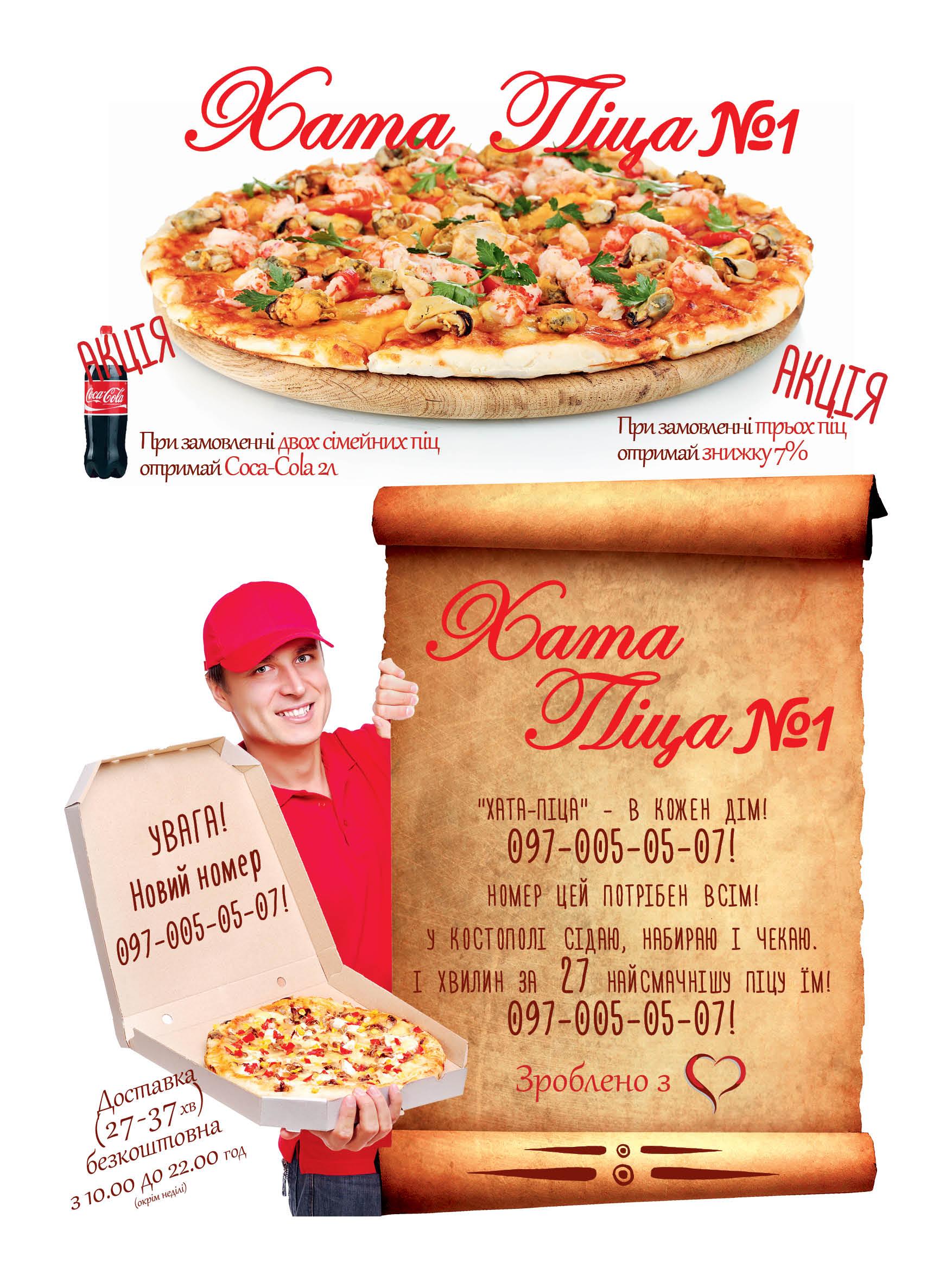 Газета «Хата Піца»