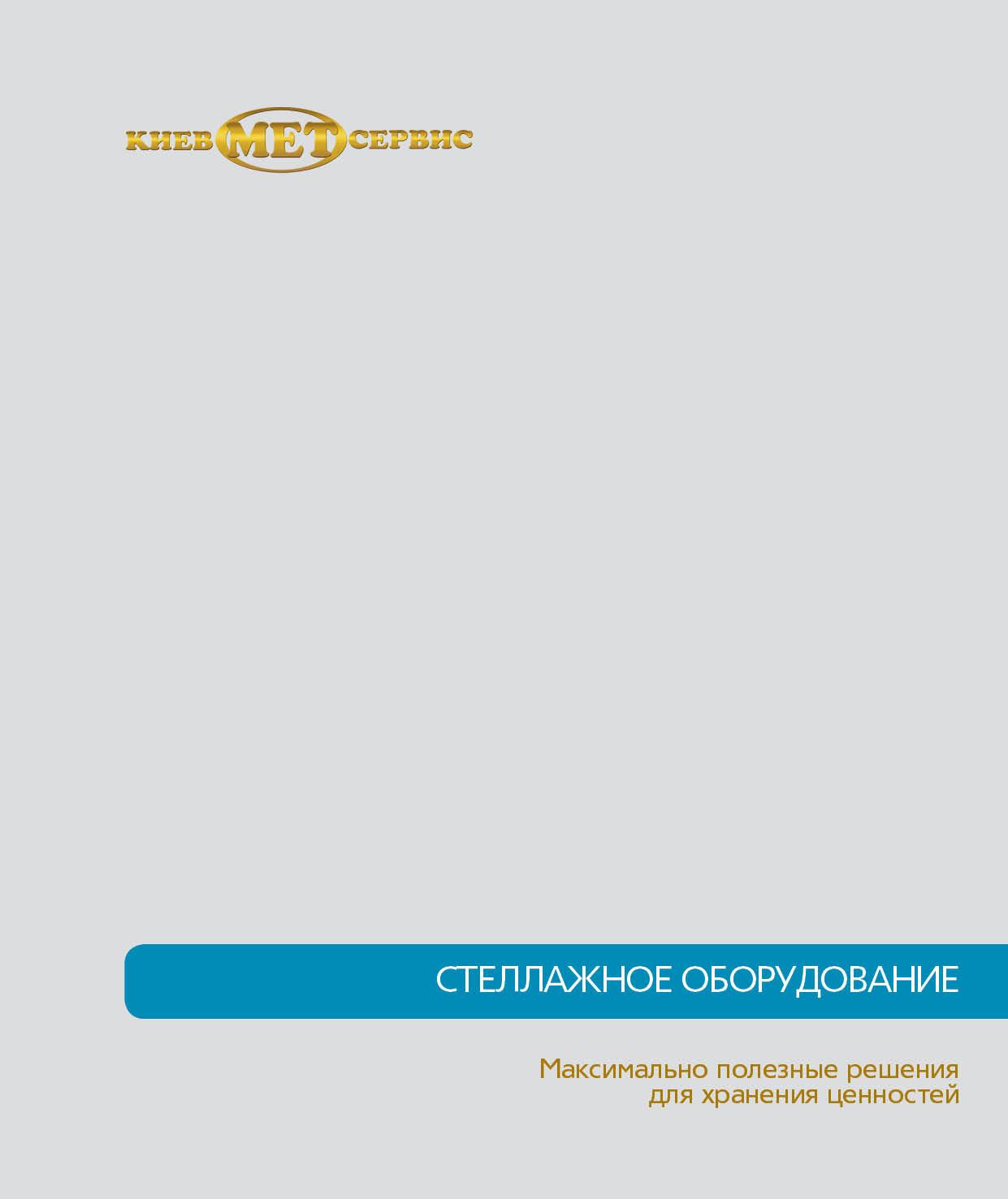Каталог «КиевМетСервис»