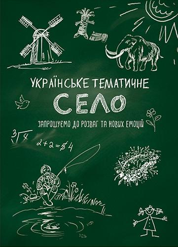 Папка Українське тематичне село