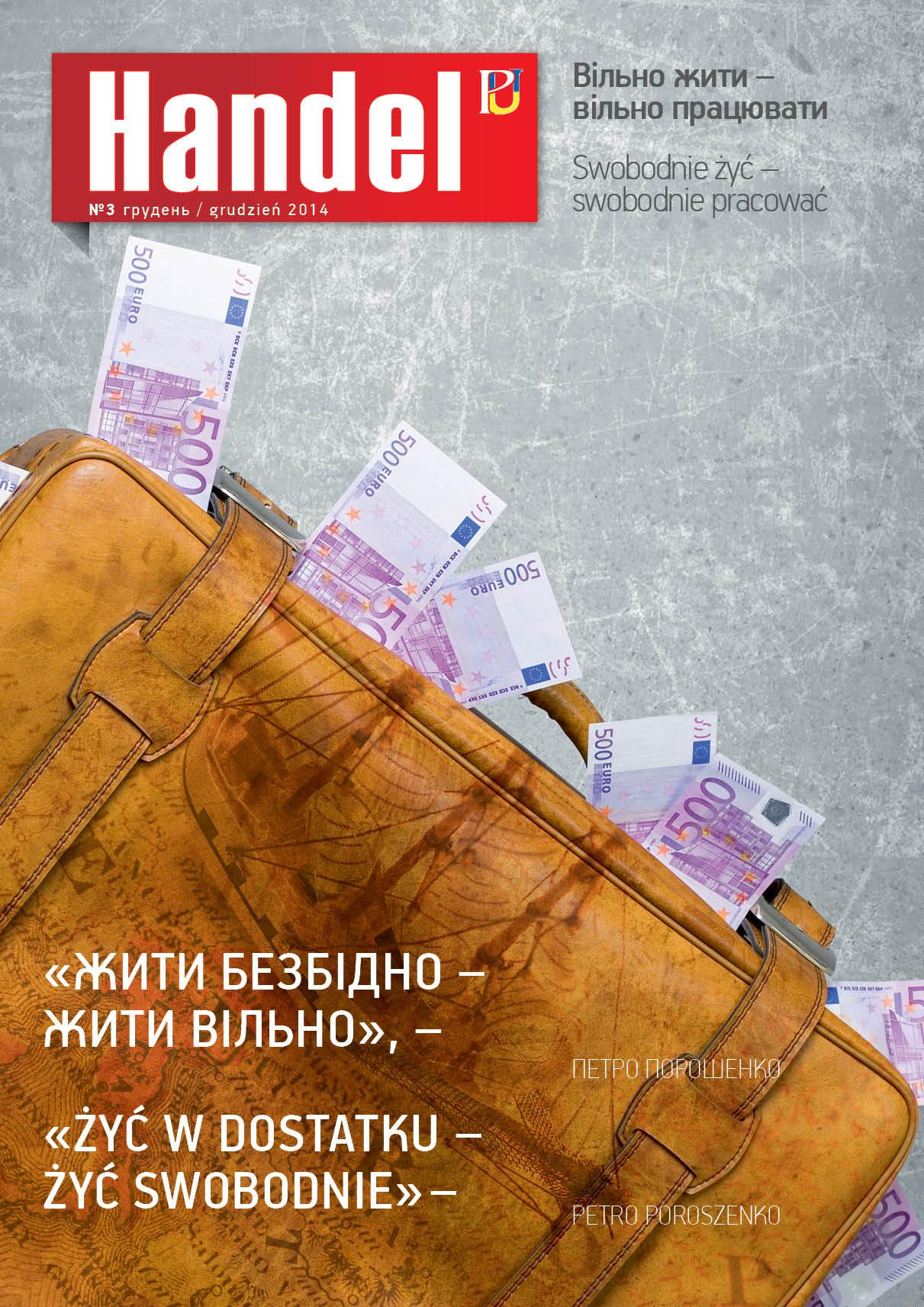 Журнал «Handel», №3, 2014г.