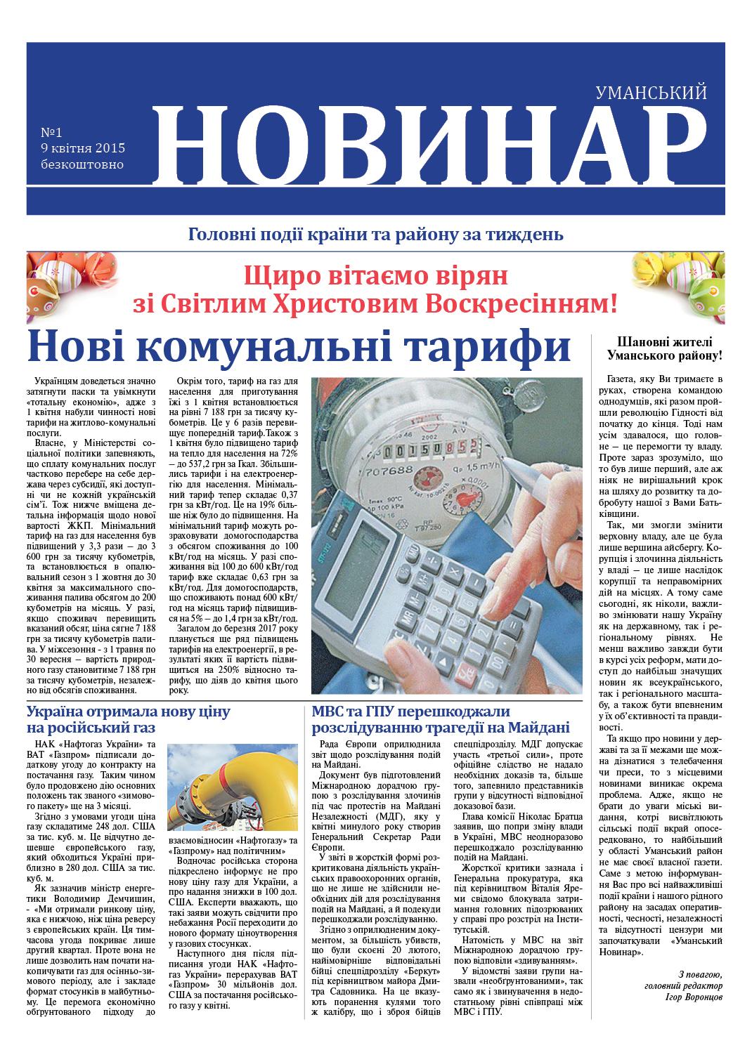Газета «Уманський Новинар»
