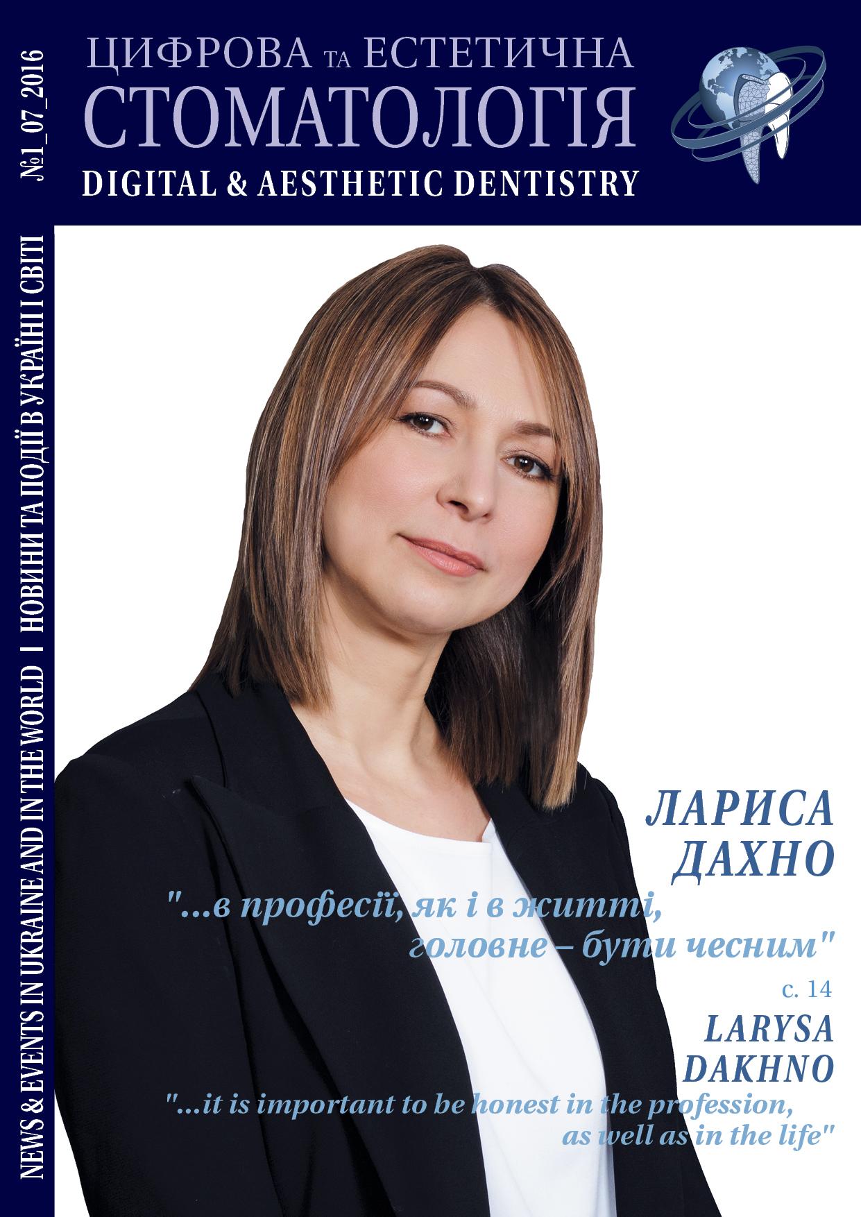 Журнал «ЦИФРОВА та ЕСТЕТИЧНА СТОМАТОЛОГІЯ», №1, 2016 г.