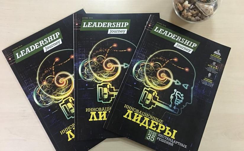 Наша компанія надрукувала перший наклад онлайн-видання Leadership JourneyНаша компанія надрукувала перший наклад онлайн-видання Leadership Journey