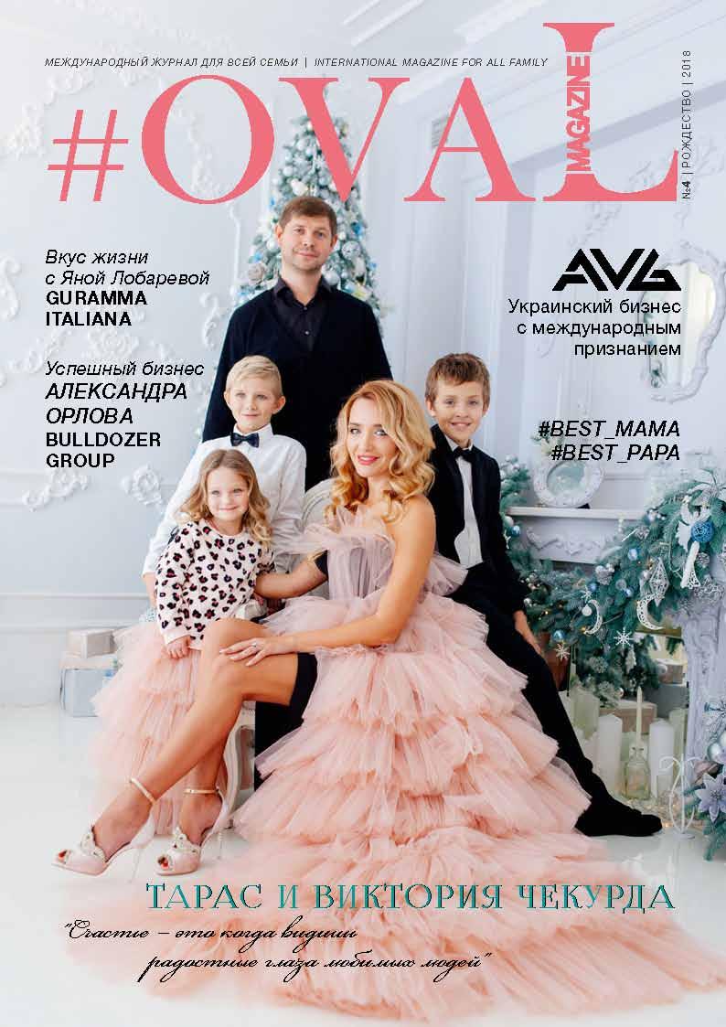 Журнал #OVAL