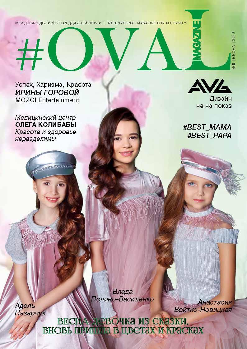 Журнал #OVAL №5