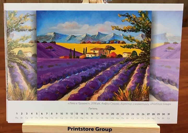Новорічний сюрприз від PRINTSTORE GROUP: календарь з картинами наших партнерів