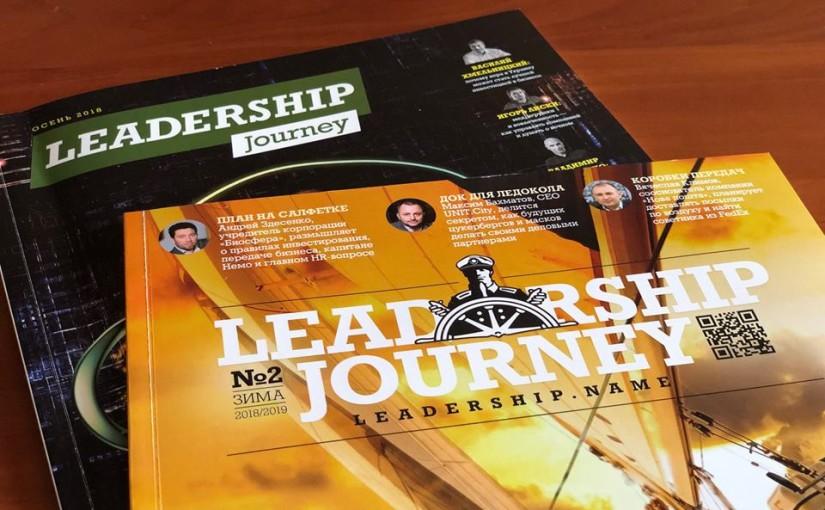 ДУМКА ЕКСПЕРТА: як онлайн-медіа переходять в друкований формат на прикладі Leadership Journey