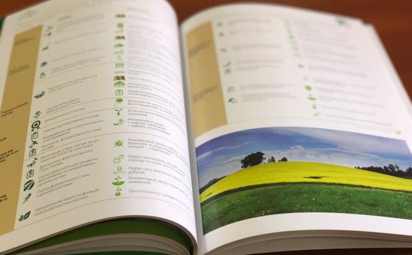 Щорічний генеральний каталог для Агроскоп