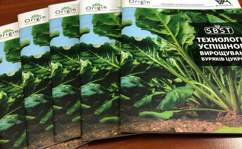 Нестандартний каталог на агротематику для лідерів ринку