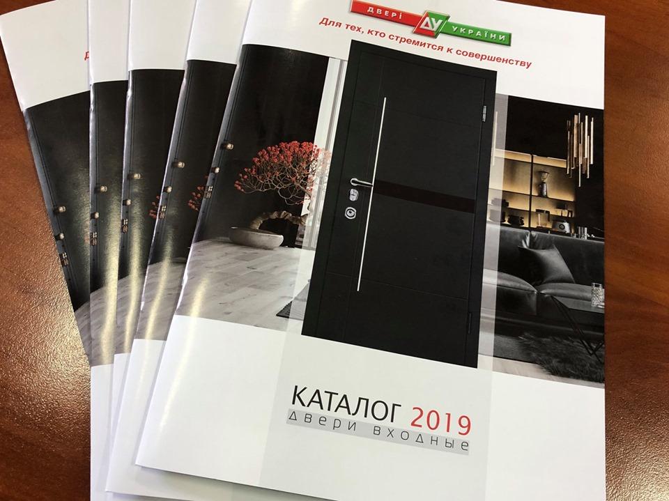 Нові каталоги для наших партнерів