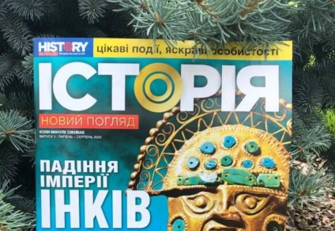 Журнал «Історія: Новий погляд» для видавничого дому Бурда Україна