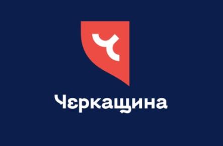 У Черкаської області з'явився свій брендбук