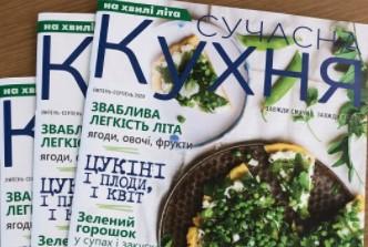 Їж! Молитися і любити треба ситим і допоможе вам у цьому журнал «Сучасна кухня»