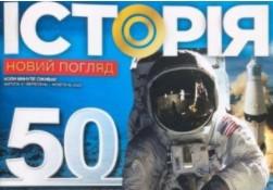 50 найважливіших кроків людства на шляху до сучасного життя: новий випуск часопису Історія