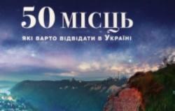 Яскравий проект «Моя Країна: 50 місць, які варто відвідати в Україні»