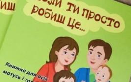 Буклет, який ми надрукували для Національної Асамблеї людей з інвалідністю України